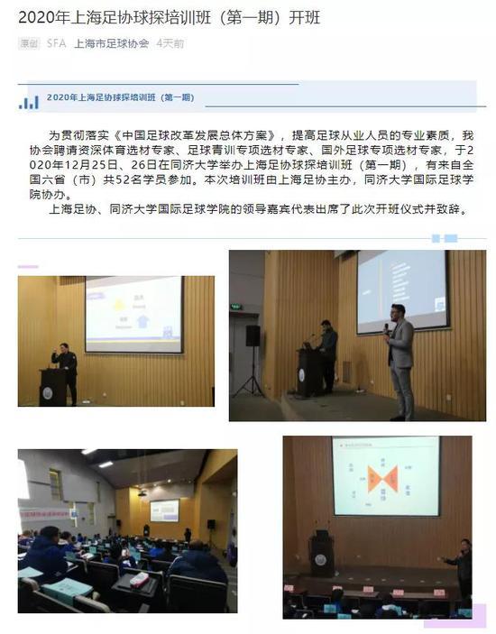 【博狗体育】被骗了!上海足协请来的这位培训讲师 是个冒牌货