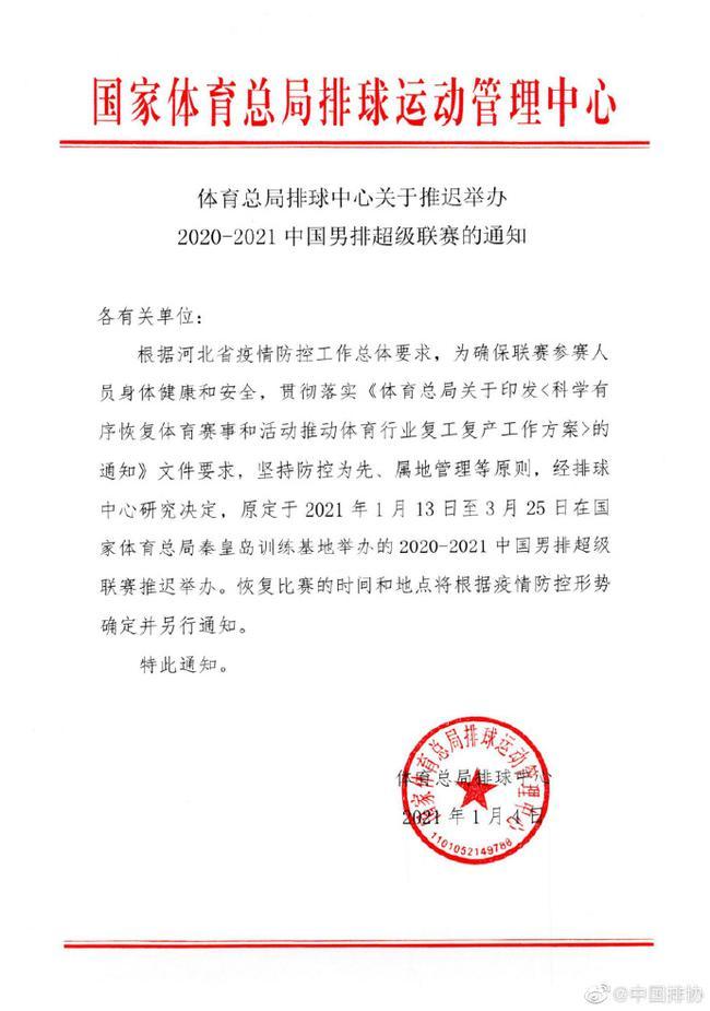 【博狗体育】据河北省疫情防控要求 2020-21男排联赛推迟举办