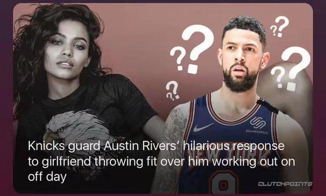【博狗体育】里弗斯休息日加练惹怒女友 果然还是篮球重要
