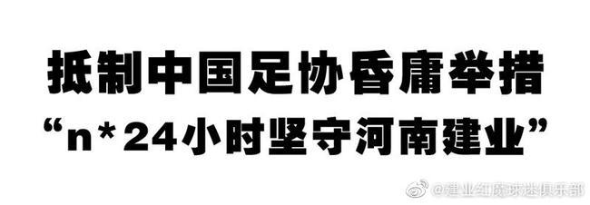 【博狗体育】守护河南建业!建业球迷组织公告:抵制中国足协