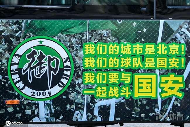 【博狗体育】记者:足协要求国安1月底前拿出股权变更阶段性成果