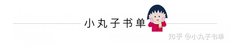 【博狗新闻】小说推荐:有什么值得推荐的虐心的小说?作者:小丸子书单吖