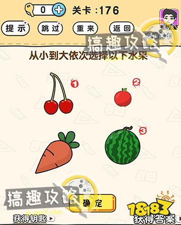 【博狗新闻】从小到大依次选择以下水果 脑洞先生第176关攻略  从小到大依次选择以下水果 安卓手游下载
