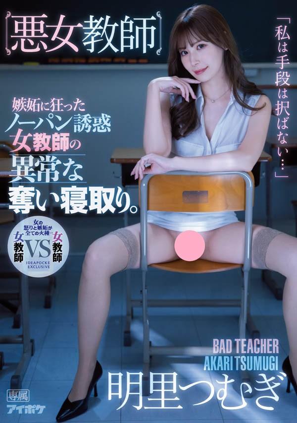 嫉妒女人最可怕!恶女教师「明里つむぎ」不穿内裤狂勾「椎名のあ」男友,课后在校约炮