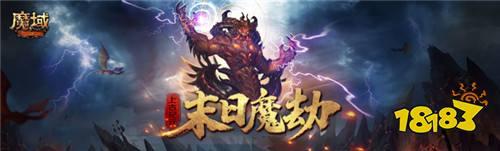 【博狗新闻】疯狂魔域 正式版魔域官方网站 竞技手游
