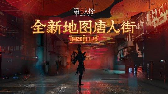 【博狗新闻】无人可说的悲凉 《第五人格》新地图唐人街正式来袭 新回合制手游