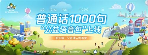 【博狗新闻】《普通话小镇》首个公益语音包上线 助力关怀传递 神武手游宠物