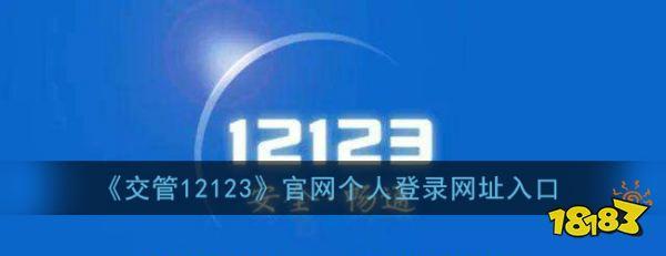 【博狗新闻】交管12123官网登录 《交管12123》官网个人登录网址入口 现在最火爆网络游戏