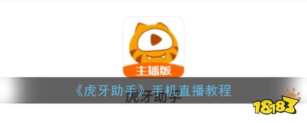 【博狗新闻】yy直播助手 《虎牙助手》手机直播教程 热门网络游戏排行榜