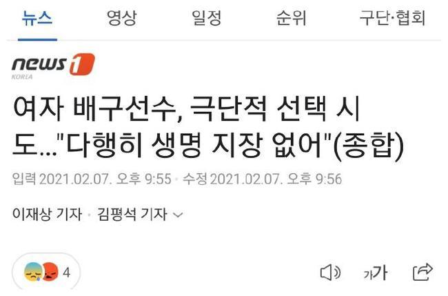 【博狗体育】韩国女排名将被网暴疑似自杀 俱乐部称只是晕倒