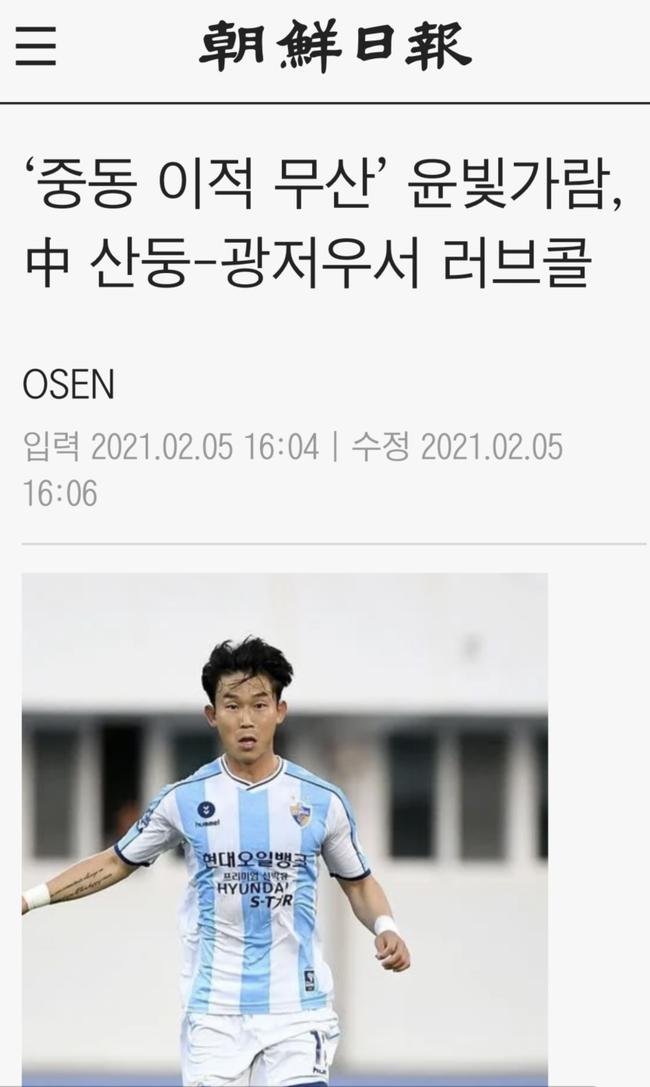 【博狗体育】尹比加兰要回中超?韩媒称泰山队与广州队有意引进
