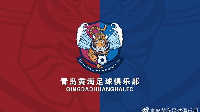 【博狗体育】青岛黄海正式更名为青岛足球俱乐部:展青岛面貌