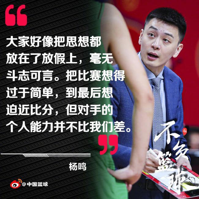 【博狗体育】杨鸣:大家把思想都放在了放假上 毫无斗志可言