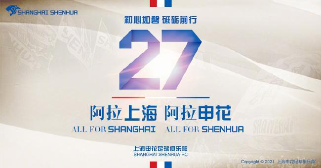 【博狗体育】官宣!上海绿地申花正式更名为上海申花足球俱乐部