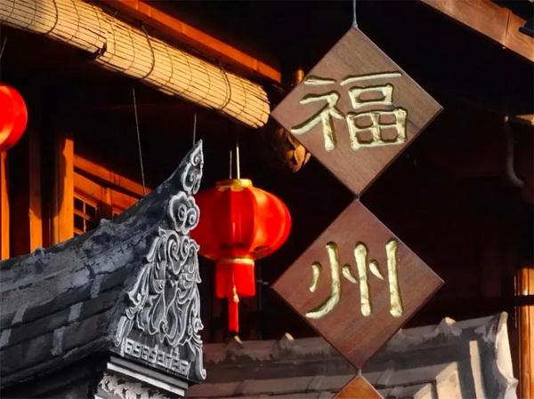 赛事服务 | 2021CPG®福州选拔赛城市介绍