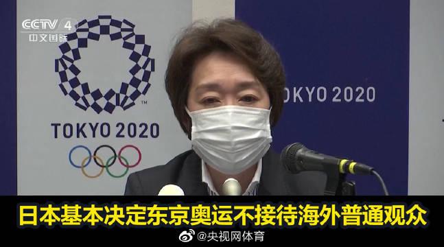 【博狗体育】日本基本决定奥运不接待海外普通观众