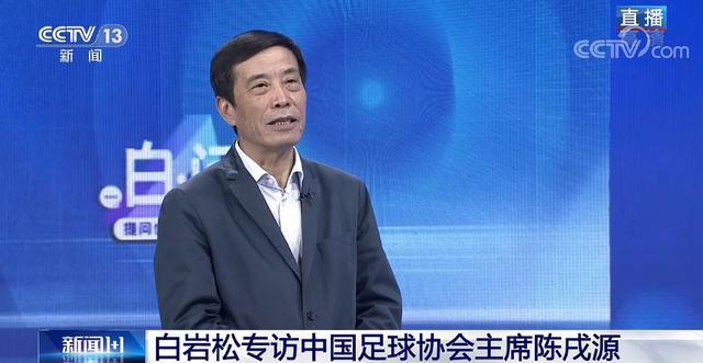 【博狗体育】陈戌源直面央视说出一金句 敢说+透明化获得认可