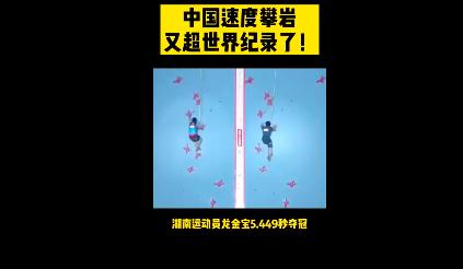 【博狗体育】5.449秒!中国速度攀岩又超世界纪录了