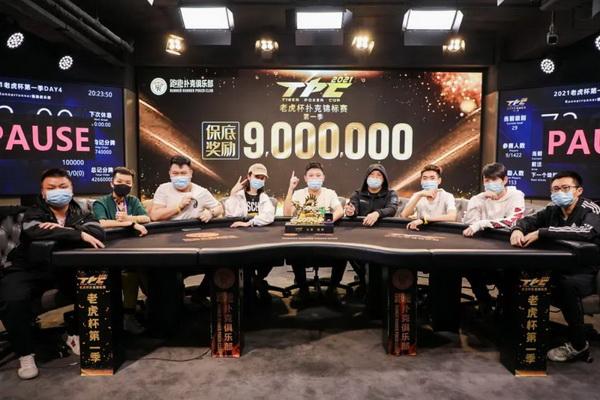 2021 TPC老虎杯   主赛决赛桌诞生,谁将是最后的冠军!