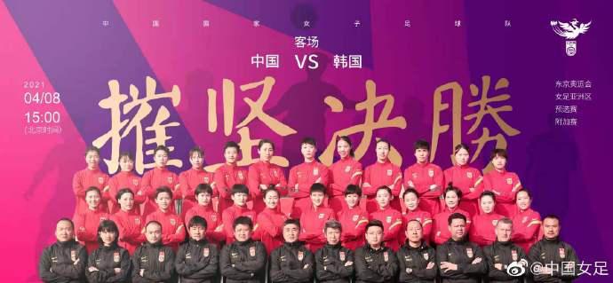 【博狗体育】中国女足发布奥预赛附加赛首战海报:摧坚决胜!