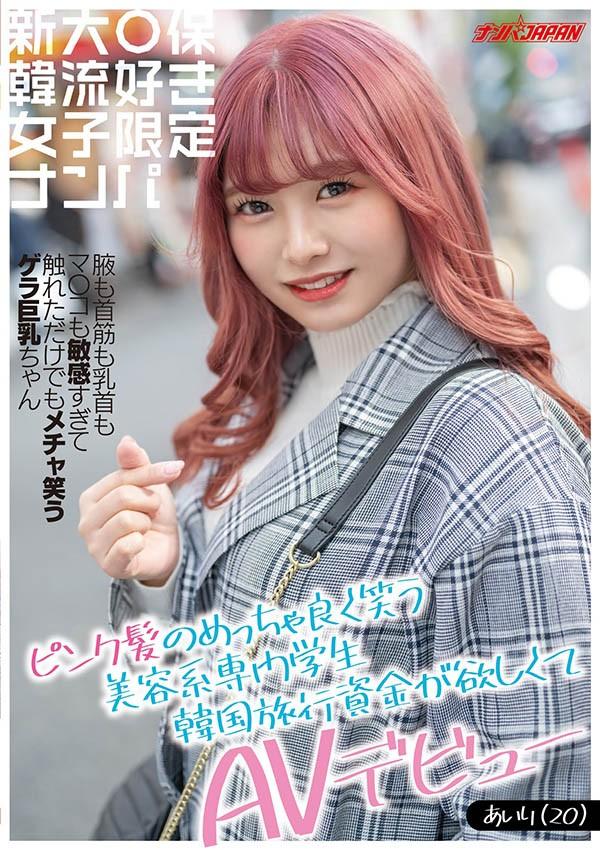 解密!那位把头发染成粉红色、为了筹措旅费而下海的韩流女子是?