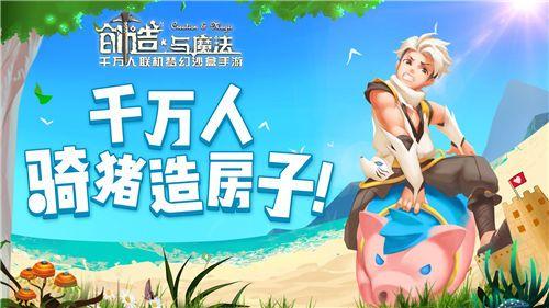 【博狗新闻】游戏魔法 创造与魔法腾讯版下载 竞技网络游戏排行榜