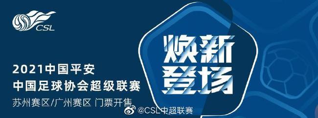 【博狗体育】供不应求!中超官方:广州德比额外增售5000张球票