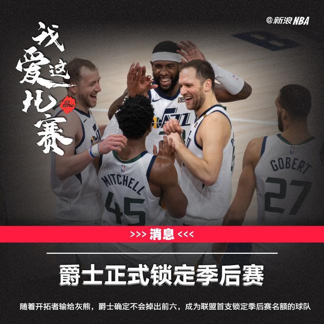 【博狗体育】联盟首支!爵士正式锁定季后赛名额