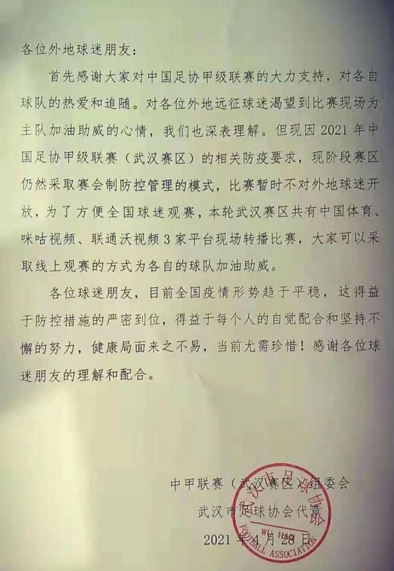 【博狗体育】因防疫要求 中甲武汉赛区不对外地球迷开放