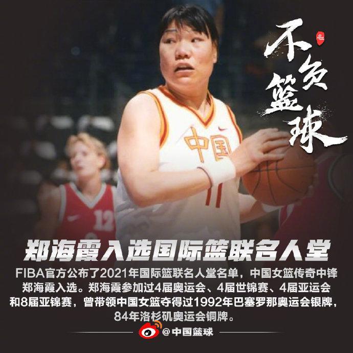 【博狗体育】郑海霞入选2021年国际篮联名人堂名单