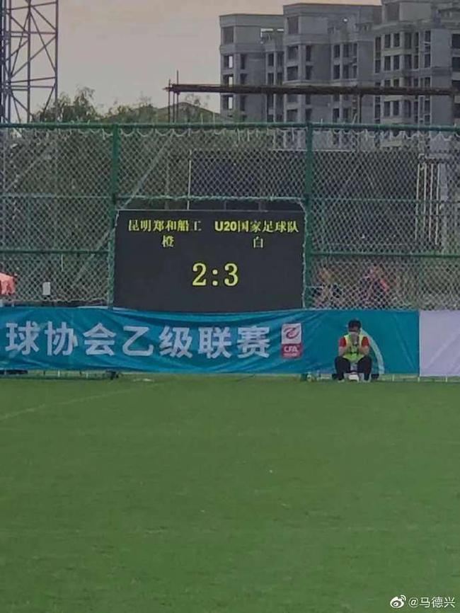 【博狗体育】中乙-U20国足两球落后连扳三球 3-2逆转郑和船工