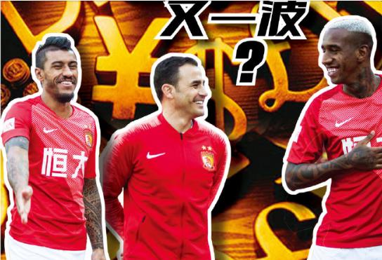 【博狗体育】足球报:若卡纳瓦罗自己愿意走 广州队是乐见的