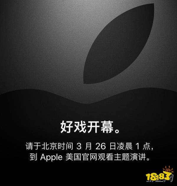 【博狗新闻】苹果新品发布会2019 苹果2019春季发布会具体开始时间一览 下载端游游戏