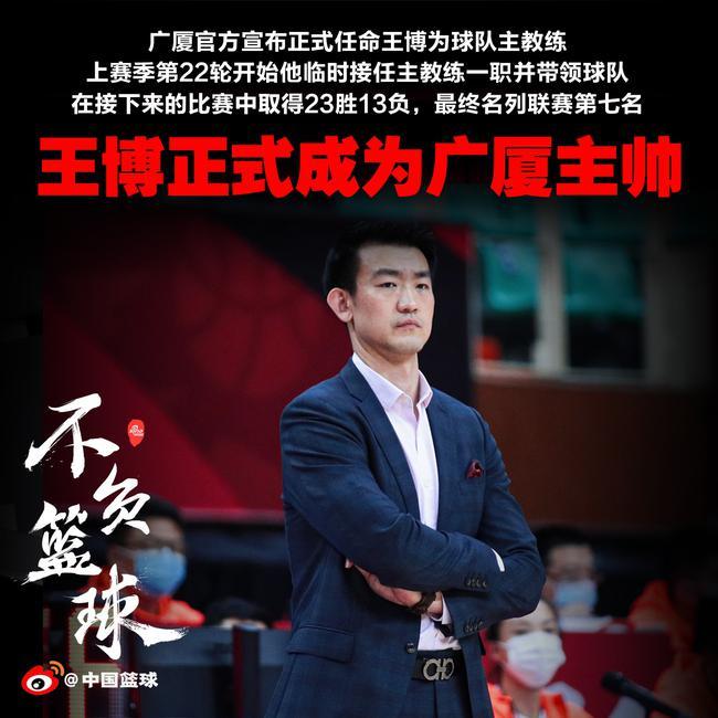 【博狗体育】广厦正式任命王博为主帅 上赛季率队23胜13负