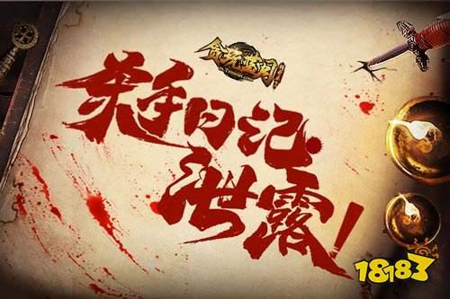 【博狗新闻】杀手日记4 古天乐挂机被杀,《贪玩蓝月》神秘杀手日记泄露! 最多人玩的网络游戏