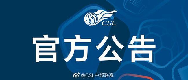 【博狗体育】因广州连续恶劣天气 足协紧急更改中超比赛场地