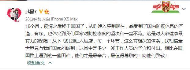 【博狗体育】武磊回国备战世预赛 发文向防疫工作人员致敬