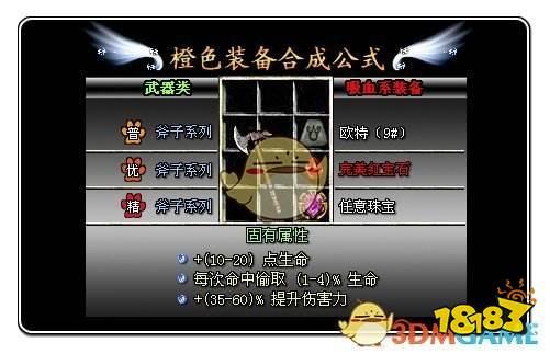 【博狗新闻】暗黑破坏神2装备大全 《暗黑破坏神2》橙色装备合成公式 最新大型网络游戏