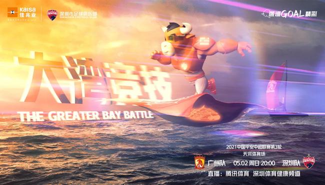 【博狗体育】乘风破浪!深足发布对阵广州队海报:大湾竞技